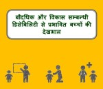 Leaflet for caregivers_Hindi