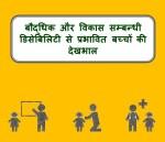 Leaflet for caregivers_Hindi